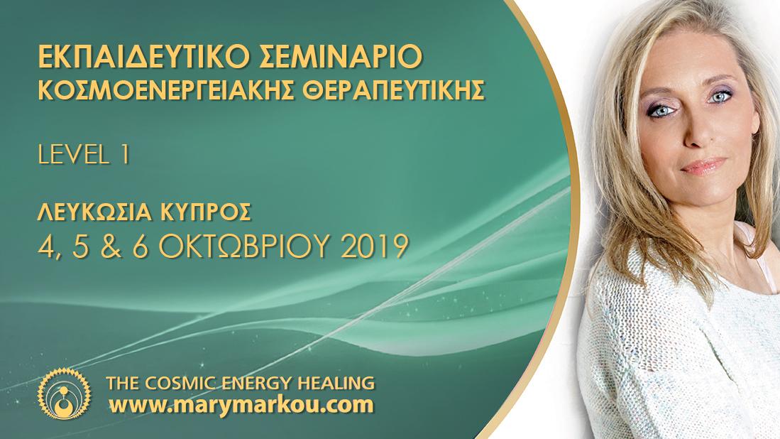 EUCOSIA-CYPRUS-OCT-2019